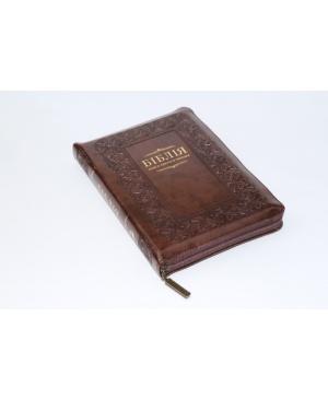 Біблія Огієнка, 15х20 см, шкірзамінник, на замочку, індекси, коричнева, рамка внутрішня