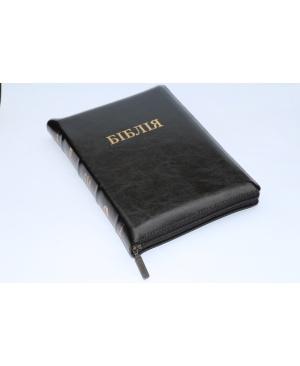 Біблія Огієнка шкіряна, 18х25 см, на замочку, індекси, чорна