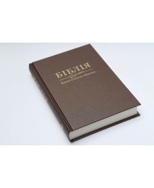 Біблія Огієнка, 18х25 см, тверда, коричнева