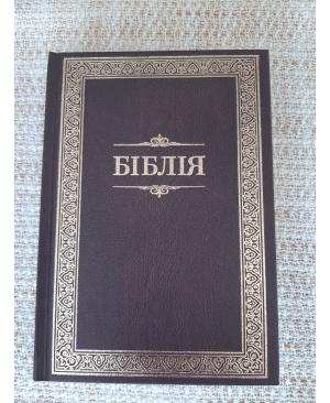 Біблія Огієнка, 15х20 см, коричнева, тверда