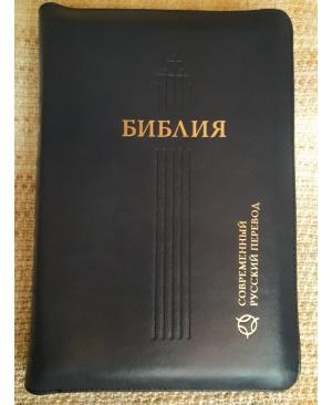 Библия (Современный русский перевод)
