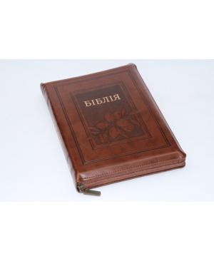 Біблія Огієнка, 18х25 см, шкірзамінник, на замочку, індекси, оливки, коричнева
