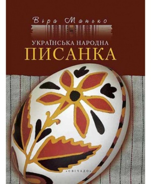 Українська народна писанка(тв)