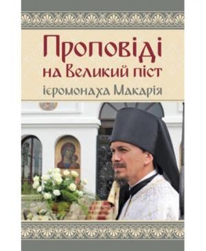 Проповіді наВеликий піст ієромонаха Макарія