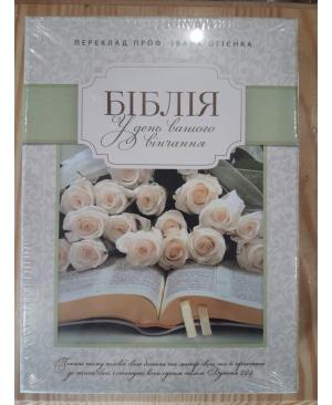 Біблія Огієнка Весільна, 18х25 см, шкірзамінник, біла, у коробці