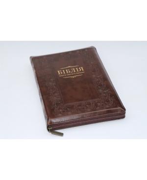 Біблія Огієнка, 18х25 см, шкірзамінник, на замочку, індекси, внутрішня рамка