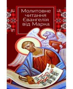 Молитовне читання Євангелія від Марка