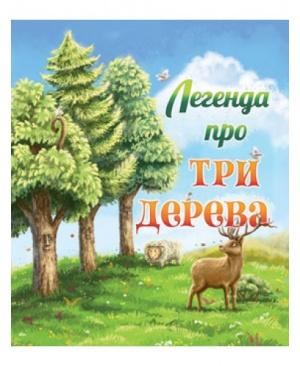 Легенда про три дерева