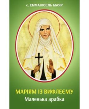 Маріям ізВифлеєму. Маленька арабка