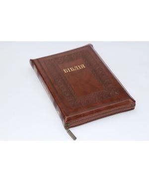 Біблія Огієнка, 18х25 см, шкірзамінник, на замочку, індекси, коричнева