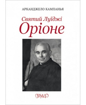 Святий Луїджі Оріоне