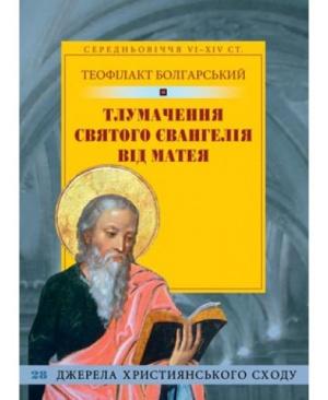 Тлумачення святого Євангелія від Матея