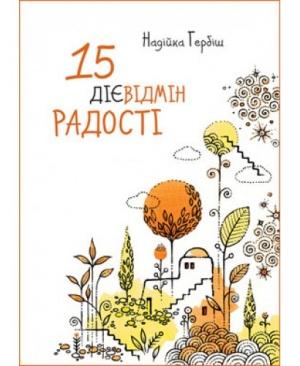 15 дієвідмін радості