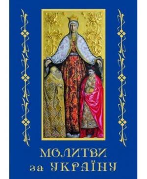 Молитви за Україну