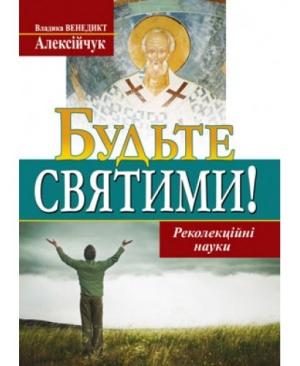 Будьте святими! (Реколекційні науки)