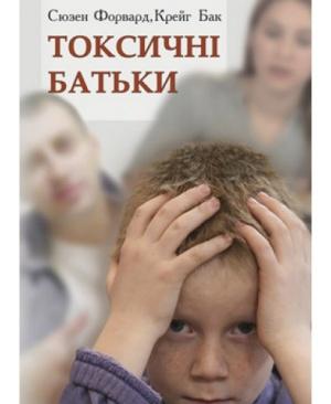 Токсичні батьки