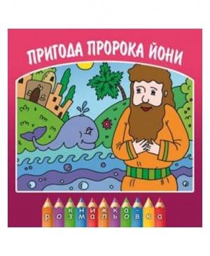 Пригоди пророка Йони (розмальовка)