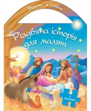 Різдвяна історія для малят (з пазлами)
