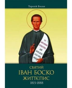 Святий Іван Боско. Життєпис
