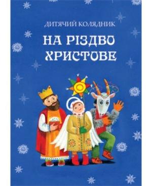 На Різдво Христове. Дитячий колядник