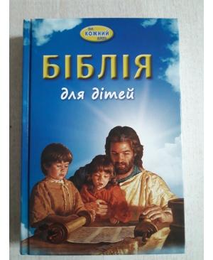 Біблія для дітей на кожний день (м'яка обкладинка)