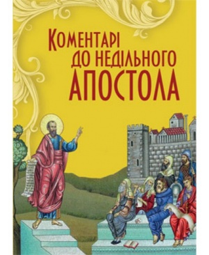 Коментарі до недільного Апостола