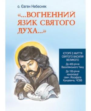 Вогненний язик Святого Духа...Історії з життя св. В. Великого