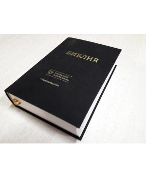 Библия (Соврем. рус. перевод) з комментариями