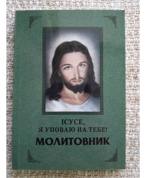 Ісусе, я уповаю на Тебе! Молитовник