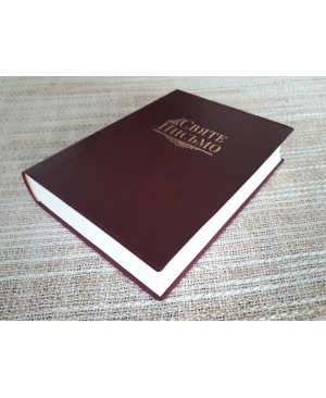 Святе Письмо (м'яка обкладинка)