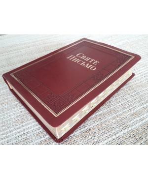 Святе Письмо (шкірзамінник, м'яка, індекси, золотий зріз)