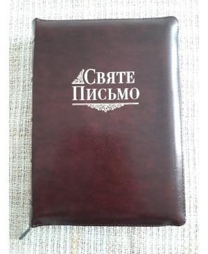 Святе Письмо (натуральна шкіра, на замочку, індекси, золотий зріз)