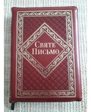 Святе Письмо (шкірзамінник, на замочку, індекси, золотий зріз)