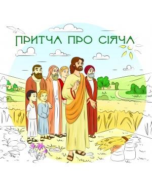 Притча про Сіяча [домалюй та пізнай]