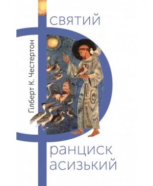 Святий Франциск Асизький