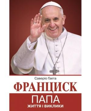 Франциск Папа: життя і виклик