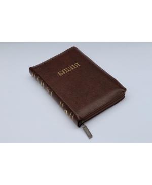 Біблія Огієнка, 13х18 см, шкірзамінник, на замочку, індекси, коричнева