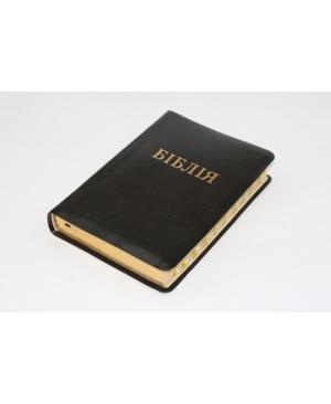 Біблія Огієнка шкіряна, 15х20 см, індекси, чорна