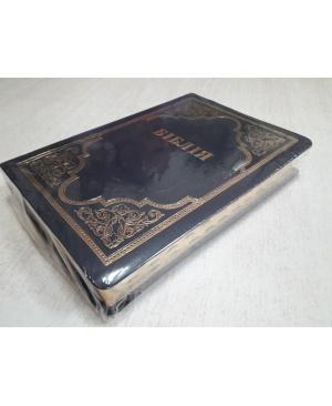 Біблія Філарета (шкірзамінник, індекси)