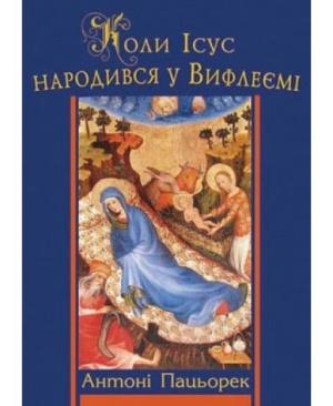 Коли Ісус народився у Вифлеємі