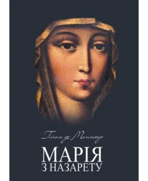 Марія з Назарету