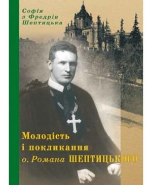 Молодість і покликання о.Романа Шептицького
