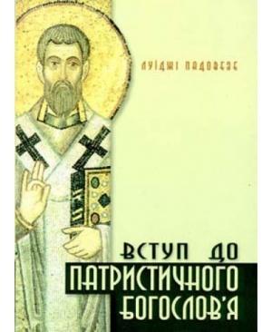 Вступ до патристичного богослов'я