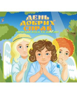 День добрих справ. Пригоди Ісуса та ангелят