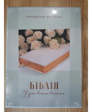 Біблія Огієнка вінчальна, 15х20 см, шкірзамінник, індекси, біла, у коробці