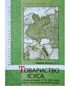 Товариство Ісуса (в Російській імперії 1772-1820)
