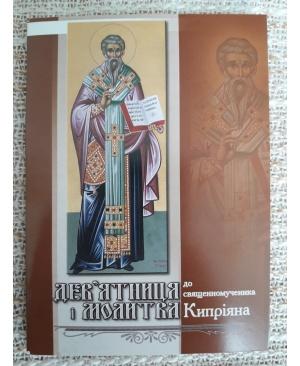 Дев'ятниця і молитва до священномученика Кипріяна