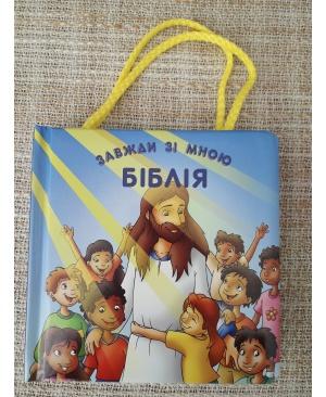 Біблія завжди зі мною (картонка)