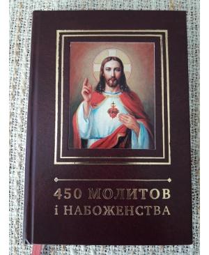 450 молитов і набоженства
