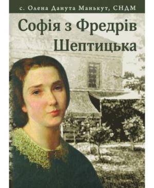 Софія з Фредрів Шептицька